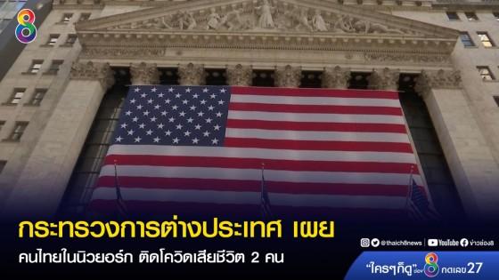 กระทรวงการต่างประเทศ เผย คนไทยในนิวยอร์ก ติดโควิดเสียชีวิต 2 คน