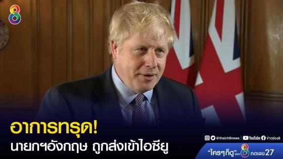 นายกฯ อังกฤษ ถูกส่งเข้าไอซียู หลังอาการทรุดจากการป่วยโควิด