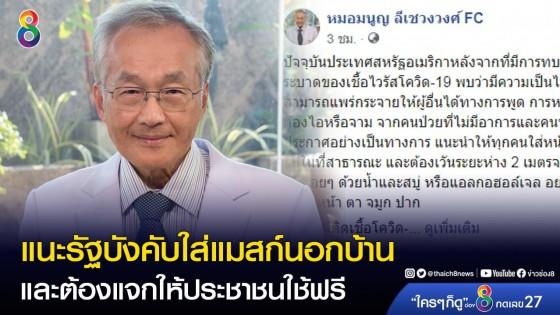 """""""หมอมนูญ"""" แนะ รัฐต้องบังคับคนไทยทุกคนใส่หน้ากากนอกบ้าน"""