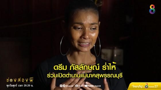 ดรีม ภัสลักษณ์ ร่ำไห้ ร่วมเปิดตำนานแม่นาคสุพรรณบุรี ในช่องส่องผี วันศุกร์ที่ 10 เมษายน ทางช่อง 8
