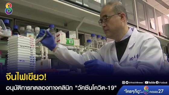 """จีนไฟเขียว! ให้อนุมัติการทดลองทางคลินิก """"วัคซีนโควิด-19"""""""