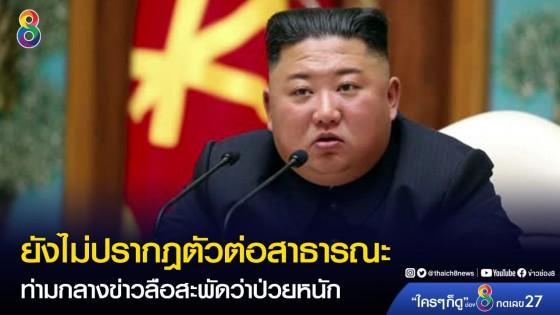 """""""คิม จองอึน"""" ยังไม่ปรากฎตัวต่อสาธารณะ ท่ามกลางข่าวลือป่วยหนัก"""