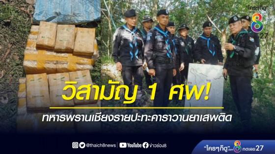 วิสามัญ 1 ศพ! ทหารพรานเชียงรายปะทะคาราวานยาเสพติด