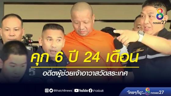 คุก 6 ปี 24 เดือน อดีตผู้ช่วยเจ้าอาวาสวัดสระเกศ