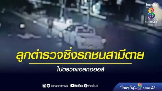 ลูกตำรวจซิ่งรถชนสามีตาย ไม่ตรวจแอลกอฮอล์