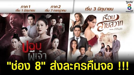 """""""ช่อง 8"""" ส่งละคร """"ปอบผีเจ้า"""" """"เรือนสายสวาท"""" คืนจอ  ปลุกคอนเทนต์ ละครสุดปัง ดึงใจแฟนละครไทย!!!"""