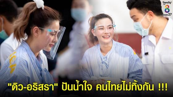 """""""ดิว-อริสรา"""" ขอร่วมทำความดี แบ่งปันน้ำใจ ช่วยเหลือพี่น้องคนไทย!!"""
