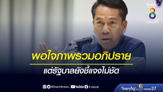 ประธานวิปฝ่ายค้าน พอใจภาพรวมอภิปราย แต่ผิดหวังรัฐบาลชี้แจงไม่ชัด