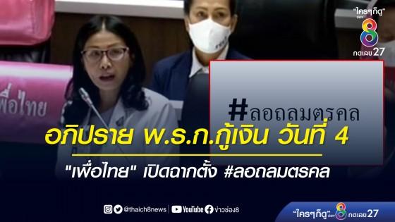 """อภิปราย พ.ร.ก.กู้เงิน วันที่ 4 """"เพื่อไทย"""" เปิดฉากตั้ง #ลอถลมตรคล"""