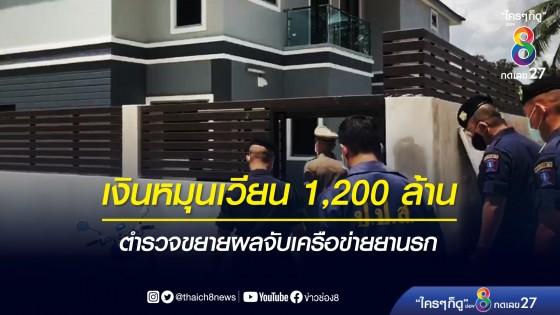 ตำรวจขยายผลจับเครือข่ายยานรก พบเงินหมุนเวียนกว่า 1,200 ล้าน