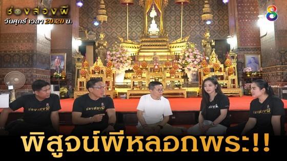 """พิสูจน์ผีหลอกพระในช่วงโควิด วัดเทพธิดาราม และร่วมรำลึก สุนทรภู่ กวีเอกของไทย """"ช่องส่องผี"""" วันศุกร์ที่ 26 มิถุนายน นี้ ทางช่อง 8"""