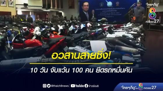 ตำรวจภาค 1 กวาดล้างเด็กแว้น 10 วัน จับนักซิ่งกว่า 100 คน ยึดรถกว่าหมื่นคัน