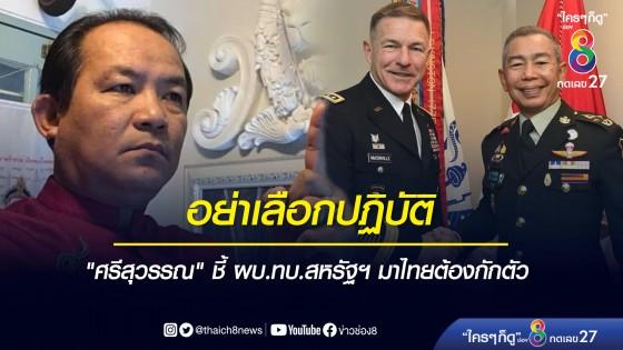"""""""ศรีสุวรรณ"""" ชี้ ผบ.ทบ.สหรัฐฯ เดินทางมาไทยต้องกักตัว"""