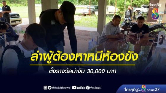 ตั้งรางวัลนำจับ 30,000 ล่าผู้ต้องหาหนีห้องขัง
