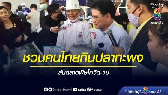 """""""พาณิชย์"""" ชวนคนไทยกินปลากะพง ล้นตลาดพิษโควิด-19"""