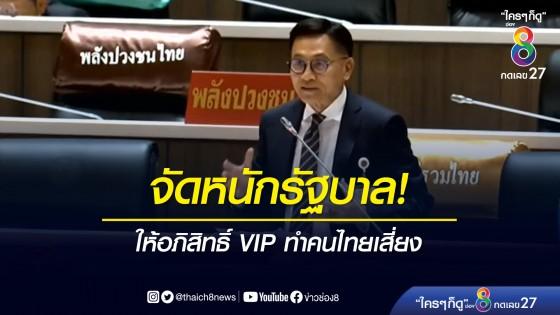 """""""หมอเรวัต"""" อัดรัฐบาล ทำเหมือนคนไทยเป็นพลเมืองชั้น 2"""