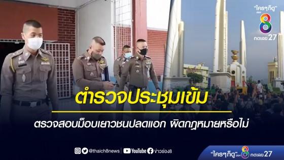 ตำรวจประชุมเข้ม ตรวจสอบม็อบเยาวชนปลดแอก ผิดกฎหมายหรือไม่