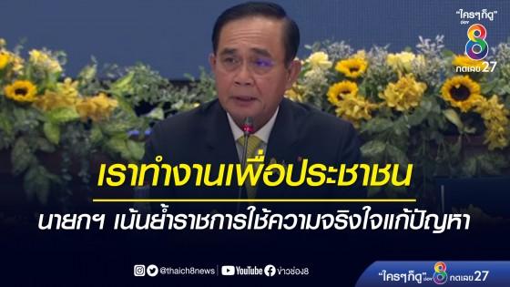 """""""นายกรัฐมนตรี"""" เน้นย้ำส่วนราชการแก้ปัญหาด้วยความจริงใจ"""