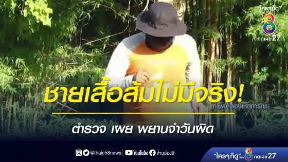 ชายเสื้อส้มไม่มีจริง! ตำรวจ เผย พยานจำวันผิด