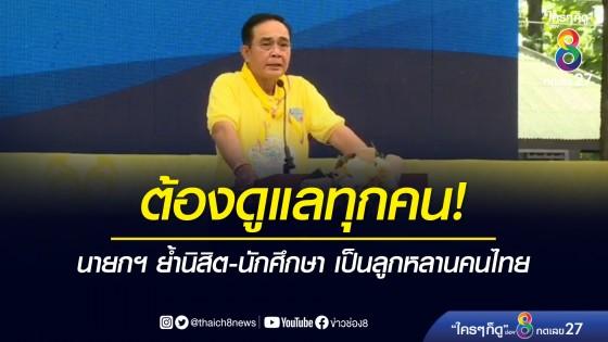 นายกฯ ย้ำ! นิสิต-นักศึกษา เป็นลูกหลานคนไทย ต้องดูแลทุกคน