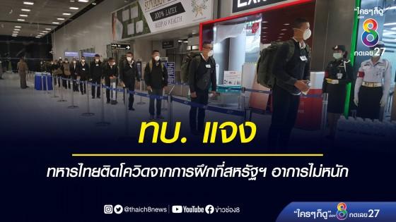 ทบ. แจง ทหารไทยติดโควิดจากการฝึกที่สหรัฐฯ อาการไม่หนัก