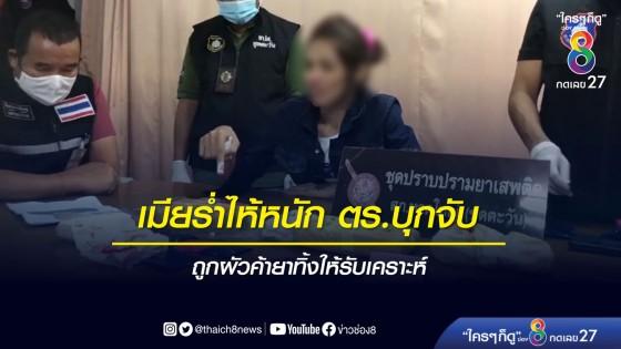 เมียร่ำไห้หนัก ตร.บุกจับ  ถูกผัวค้ายาทิ้งให้รับเคราะห์