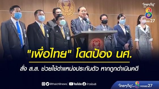 """""""เพื่อไทย"""" พลีชีพป้อง นศ. ชุมนุม สั่ง ส.ส. ทั่วประเทศ ช่วยใช้ตำแหน่งประกันตัว"""