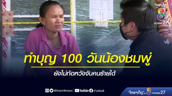 ทำบุญ 100 วันน้องชมพู่ - ยังไม่ท้อหวังจับคนร้ายได้