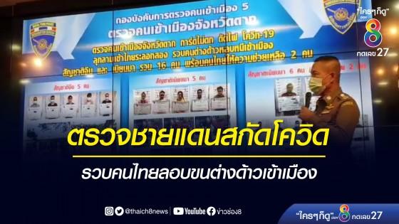 ตม.ตาก ตรวจชายแดนสกัดโควิด-19 รวบคนไทยลอบขนต่างด้าวเข้าเมือง