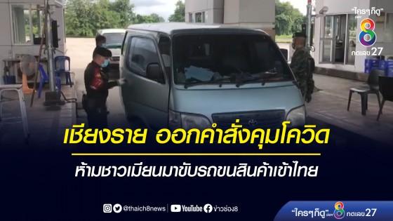 เชียงราย ออกคำสั่งคุมโควิด-19 ห้ามชาวเมียนมาขับรถขนสินค้าเข้าไทย