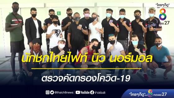 นักชกไทยไฟท์ นิว นอร์มอล ตรวจคัดกรองโควิด-19