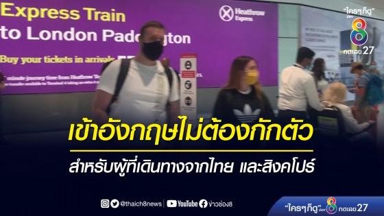 อังกฤษ เว้นผู้เดินทางจากไทย-สิงคโปร์ เข้าประเทศไม่ต้องกักตัว
