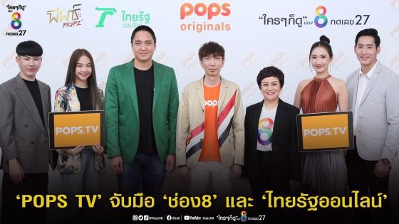 'POPS TV' จับมือ 'ช่อง8' และ 'ไทยรัฐออนไลน์' นำขบวน ออริจินอล คอนเทนต์ ให้รับชมกันฟรี!