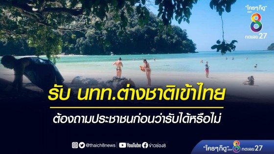 นายกฯ ย้ำ เปิดรับ นทท.ต่างชาติเข้าไทย ต้องถามประชาชนก่อนว่ารับได้หรือไม่