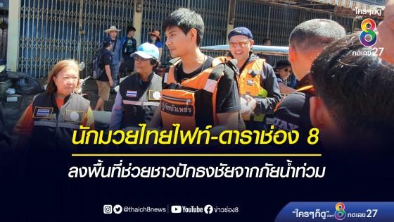 นักมวยไทยไฟท์-ดาราช่อง 8 ลงพื้นที่ช่วยชาวปักธงชัยจากภัยน้ำท่วม