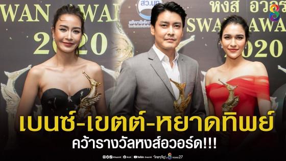 เบนซ์-เขตต์-หยาดทิพย์ คว้ารางวัลเด่น!!! หงส์อวอร์ด ครั้งแรกในเมืองไทย