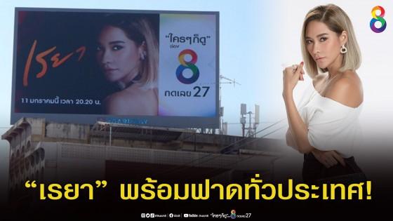 """""""เรยา"""" มาแน่ 11 มกราคม 2021  ป้ายบิลบอร์ด """"มัมพลอย"""" พร้อมฟาดทั่วประเทศไทย!!!"""