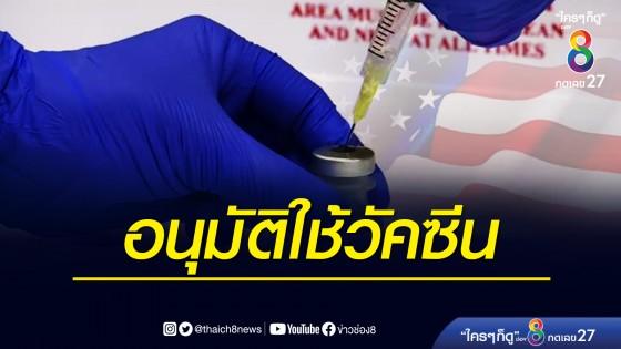 เอฟดีเอ สหรัฐฯ อนุมัติใช้วัคซีนโควิดของไฟเซอร์แล้ว