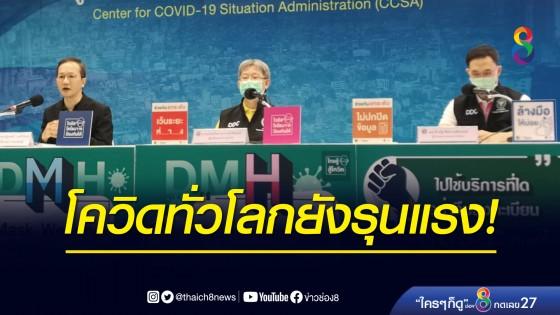 กรมควบคุมโรค ชี้ โควิดยังระบาดรุนแรง แต่มาตรการของไทยเริ่มเห็นผล