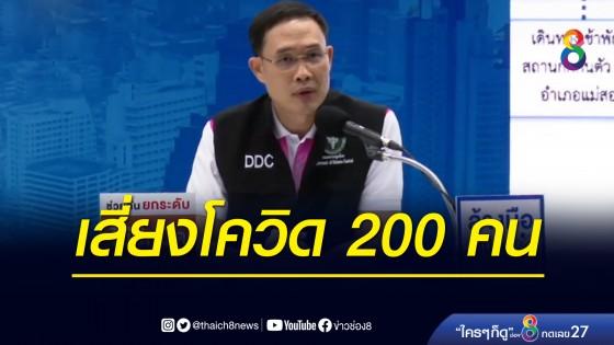 ชาวไทย 200 คน ที่ทำงานกาสิโนใน จ.เมียวดี ลุ้นตรวจผลโควิด