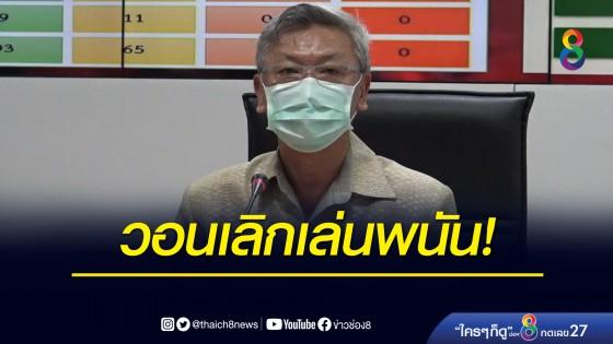 ผู้ว่าฯระยอง วอนเลิกเล่นพนัน หลังสัปดาห์ที่ผ่านมาจับได้อีก 67 ราย