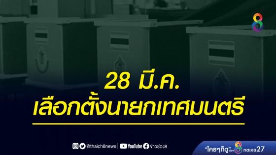 กกต. กำหนดวันเลือกตั้ง สมาชิกสภาเทศบาล-นายกเทศมนตรี 28 มี.ค.
