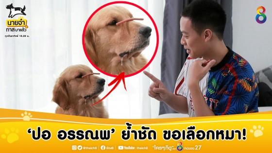 """เปิดใจ ปอ อรรณพ ให้เลือกผู้หญิง (ที่ไม่ชอบหมา) กับหมา ขอเลือกหมา """"เลิฟมีเลิฟมายด๊อก"""" ในรายการ นายจ๋า ทาสมาแล้ว"""
