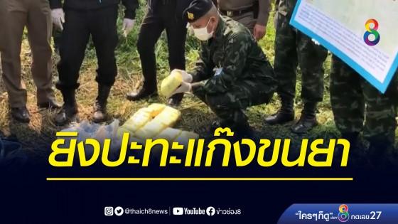 ทหารปะทะคาราวานยาเสพติด จับกุม 3 คนร้าย ยึดของกลาง 8 แสนเม็ด