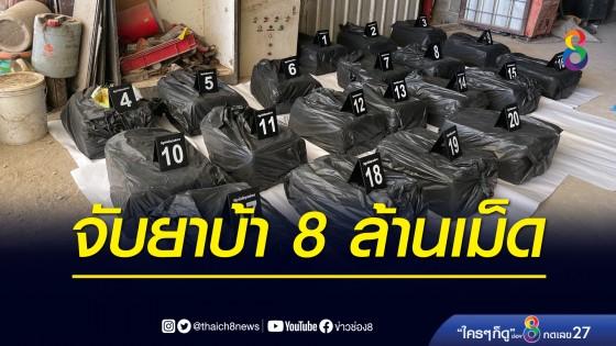 ตำรวจ ปส. บุกค้นโกดังใน จ.ปทุมธานี เจอยาบ้า 8 ล้านเม็ด