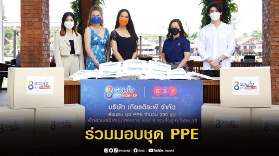 """เอ๊ะ อิศริยา ร่วมมอบชุด PPE ให้กับโครงการ """"ช่อง8รวมใจสู้ภัยโควิด-19"""""""