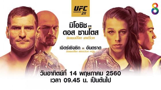 UFC211 ศึกชิงแชมป์โลก เฮฟวี่เวท มิโอซิช vs ดอส ซานโตส