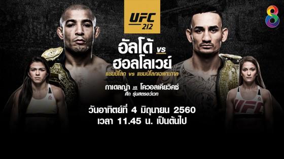 UFC212 ศึกแชมป์ชนแชมป์ รุ่น เฟเธอร์เวท UFC  ฮอลโลเวย์ vs โฮเซ่ อัลโด้