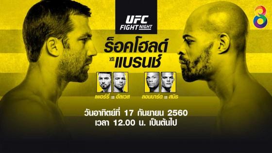 UFC Fight Night ลุค ร็อคโฮลด์ vs เดวิด แบรนช์