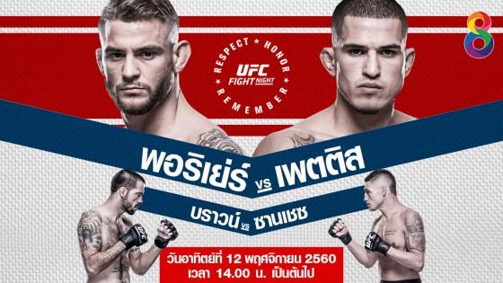 UFC Fight Night  ดัสติน พอริเย่ร์ vs แอนโธนี่ เพตติส